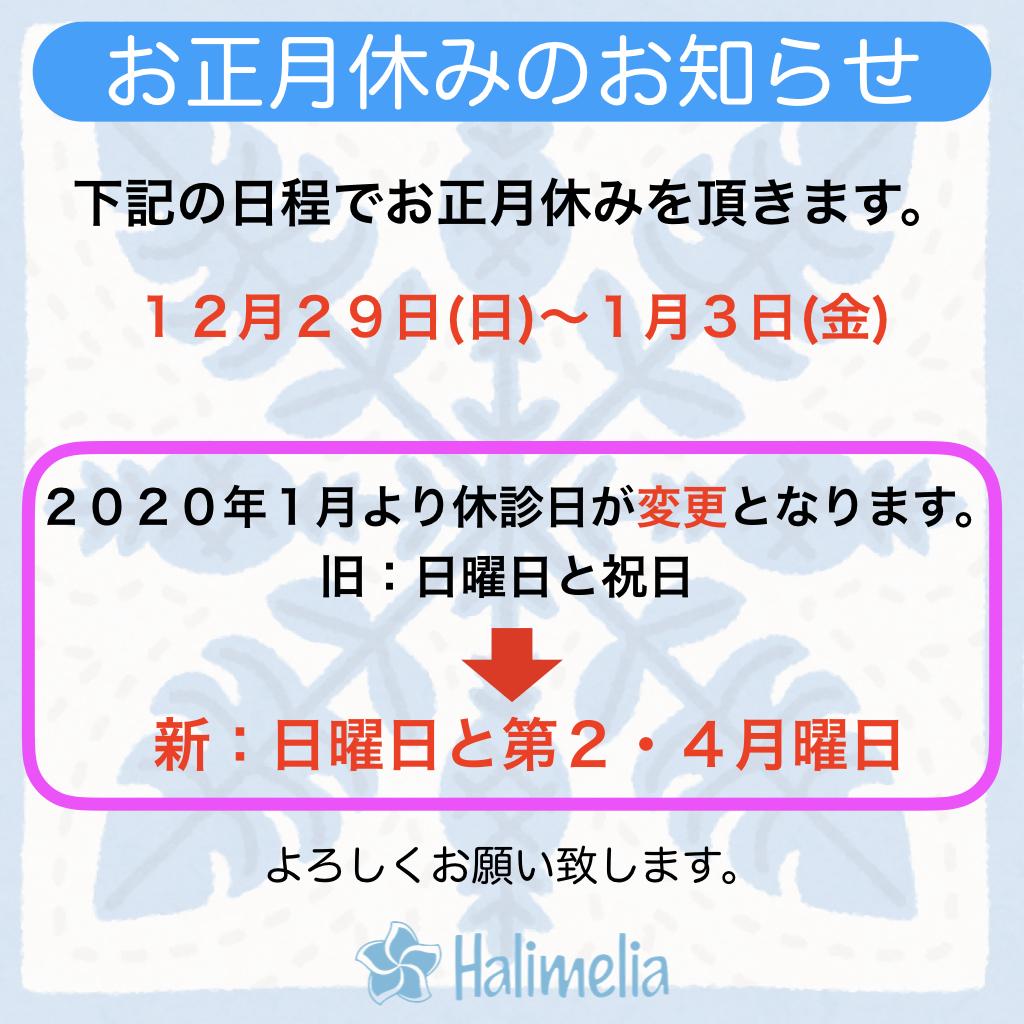 「お正月休み」及び「休診日の変更」のお知らせ