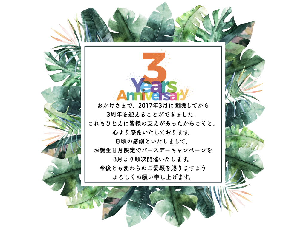 〜開院3周年〜