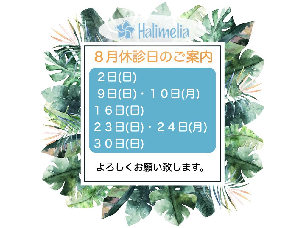 8月休診日のお知らせ