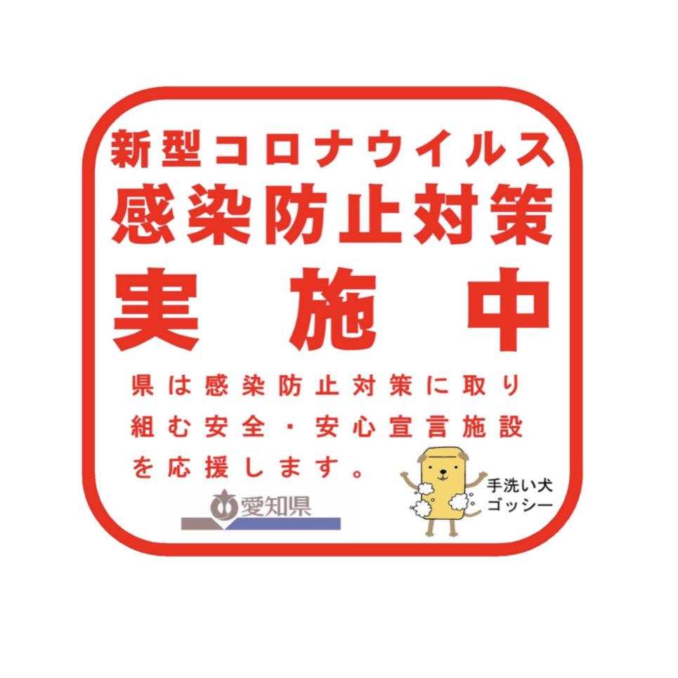 安全・安心宣言施設登録